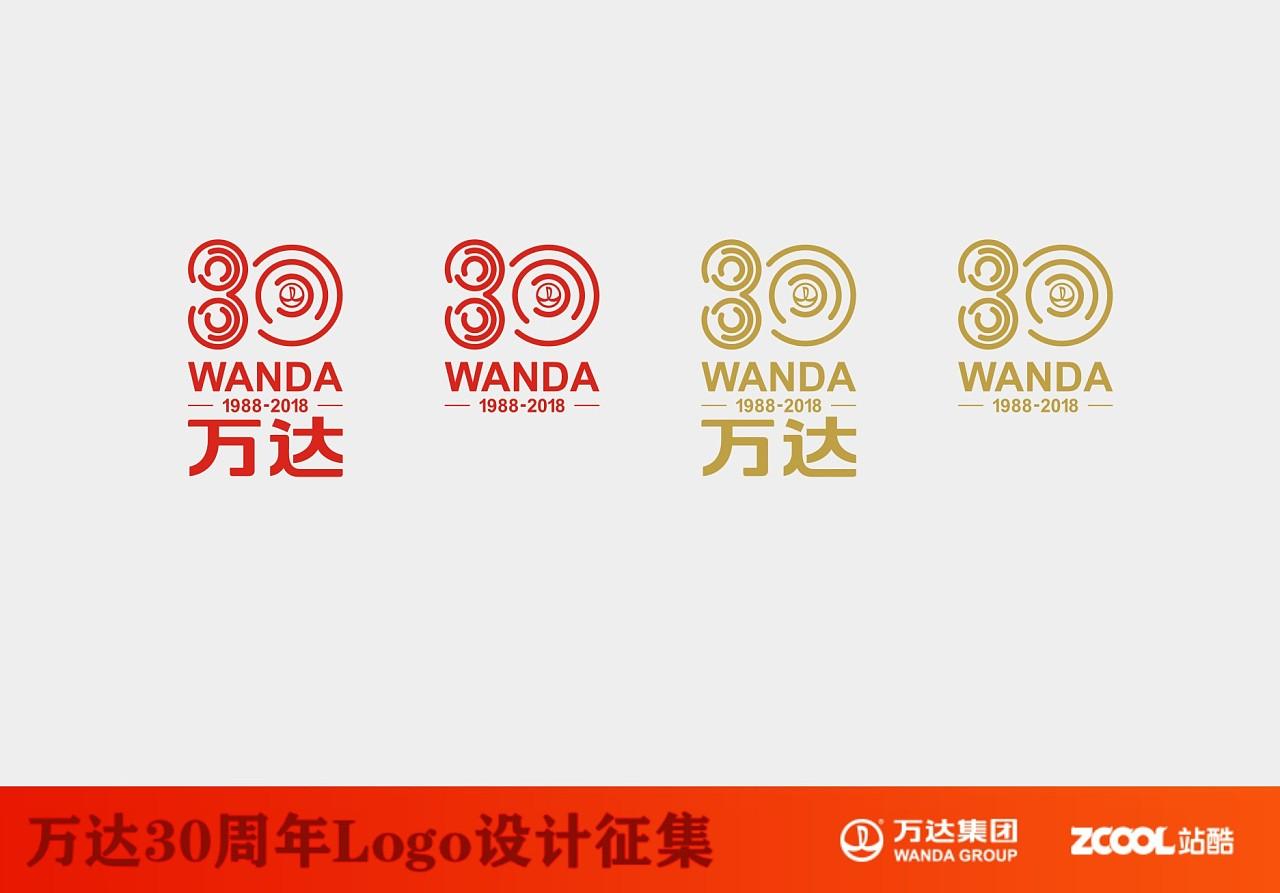 正在参与:万达30周年logo设计大赛                          30周年图片