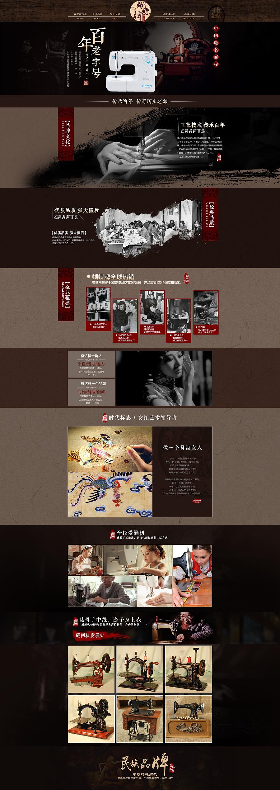 品牌故事 缝纫机 古风 中国风|电子商务/商城|网页|c图片