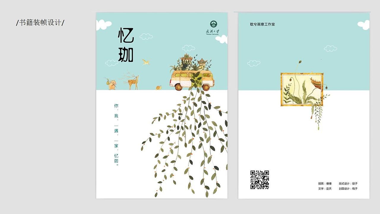 武汉大学文创产品设计