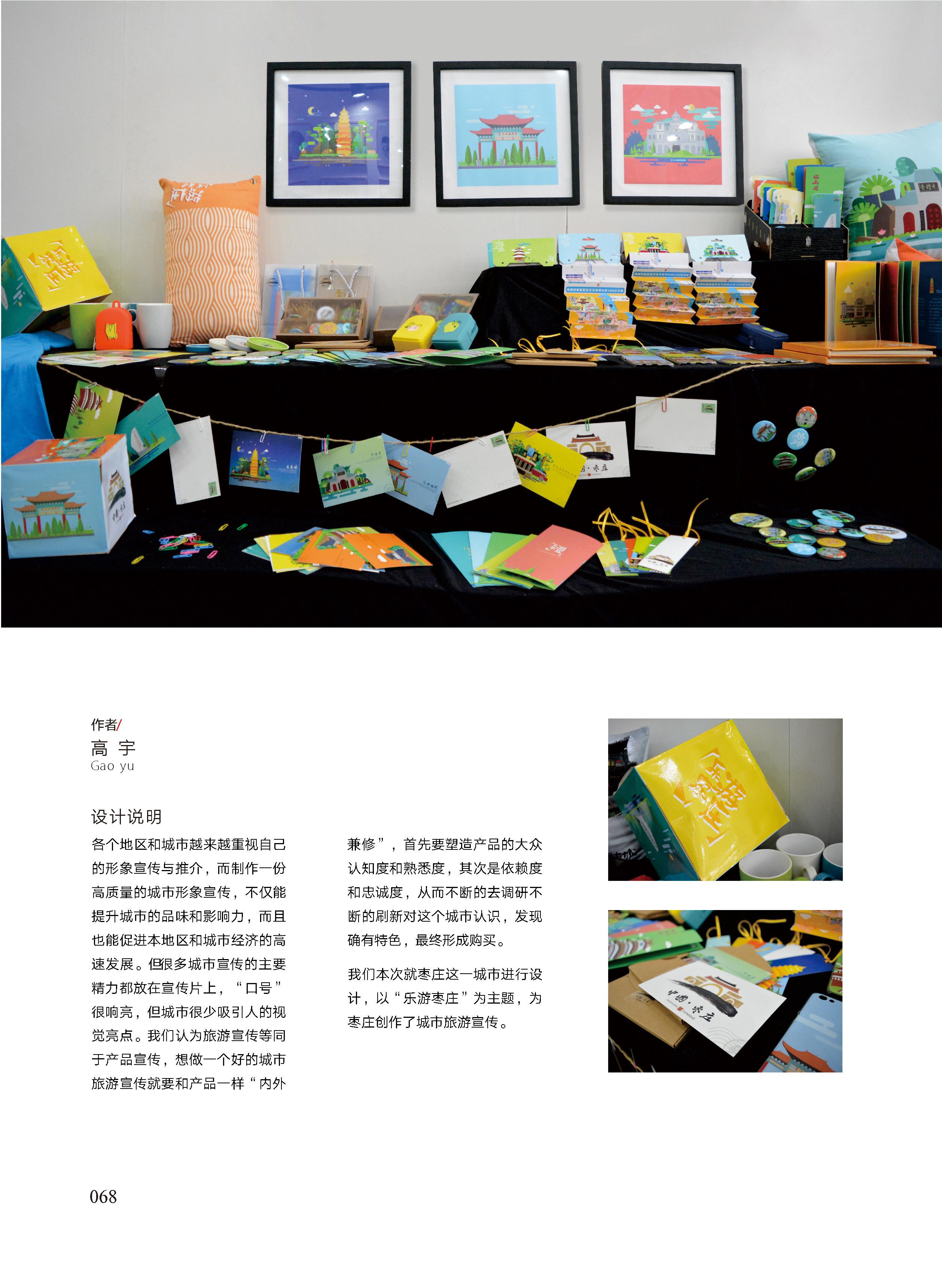 书籍装帧设计 2017毕业设计作品集图片
