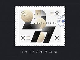 2017作品集