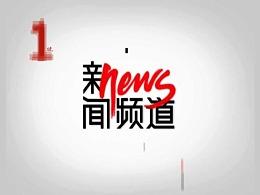 CCTV新闻频道 2005 5秒ID
