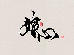 尚风—手书墨迹(3)