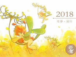 【插画】2018有梦同行