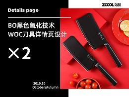 woc品牌 | 刀具详情页设计×2