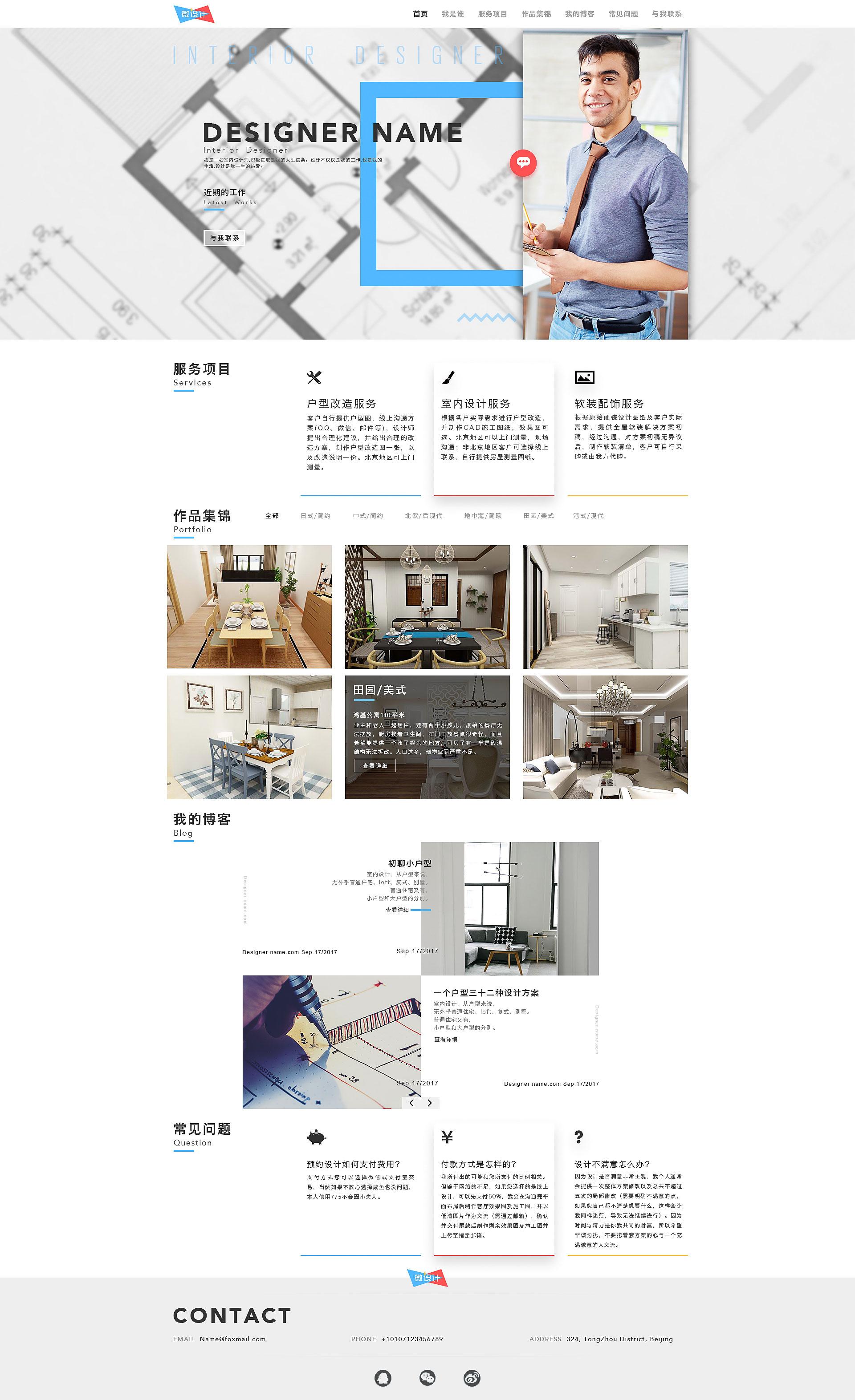 室内设计师个案例国内外高校景观设计网站图片