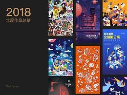 2018年度运营设计作品总结