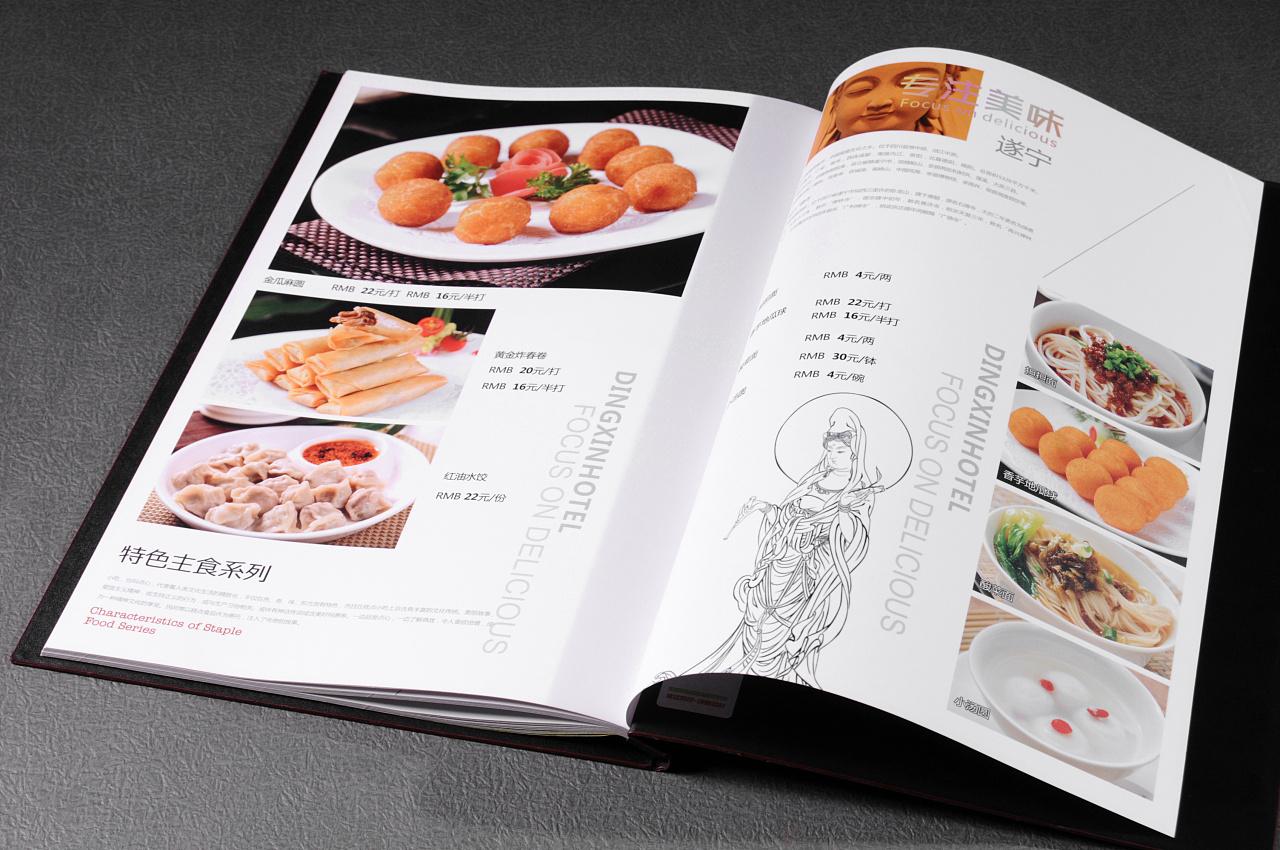 保山菜单制作公司|保山菜单设计公司|首选捷达菜单设计公司