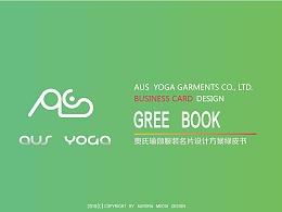 AUS YOGA(奥氏瑜伽)GREE BOOK