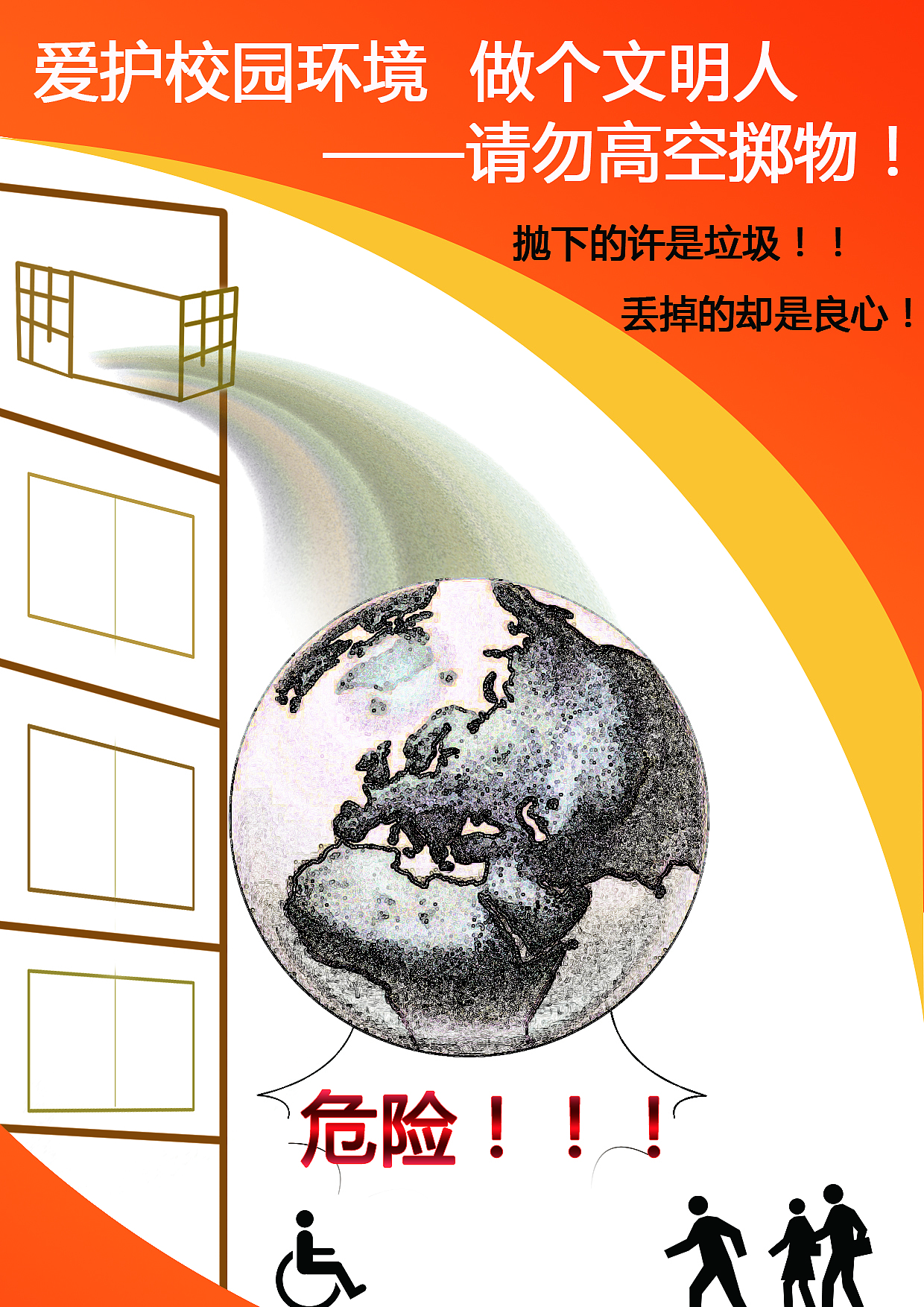 公益平面--请勿请勿、吸烟高空抛物|教材|海报|建昌高中海报辽宁图片