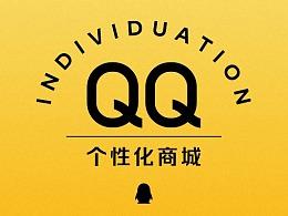 轻盈娱乐| QQ个性化商城改版