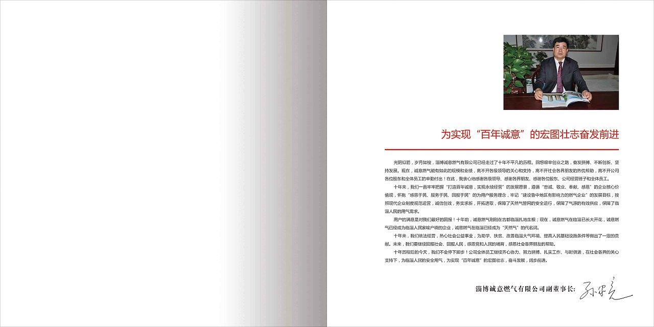 郫县家具诚意十周年画册设计奥臣策划设计二手淄博燃气图片