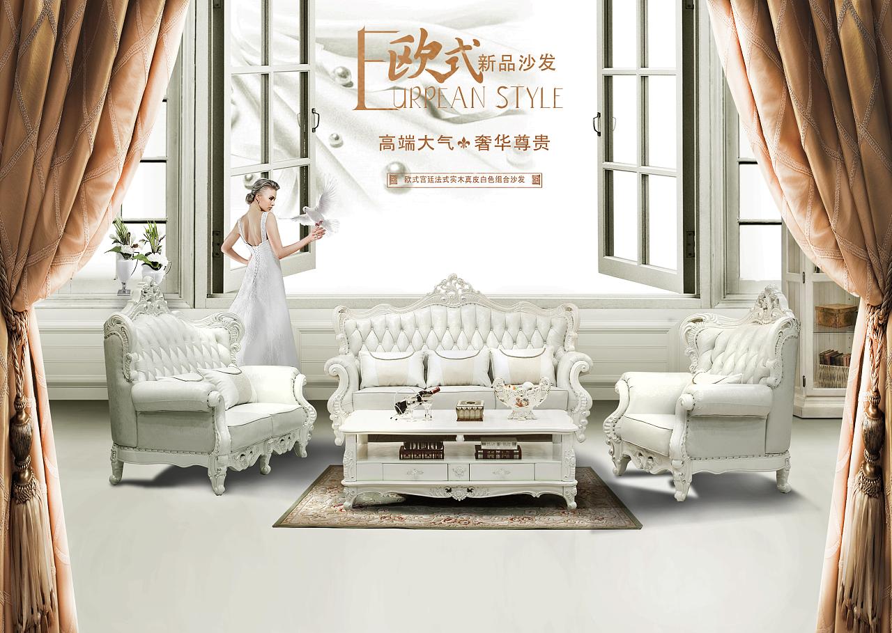 欧式家具组合图片