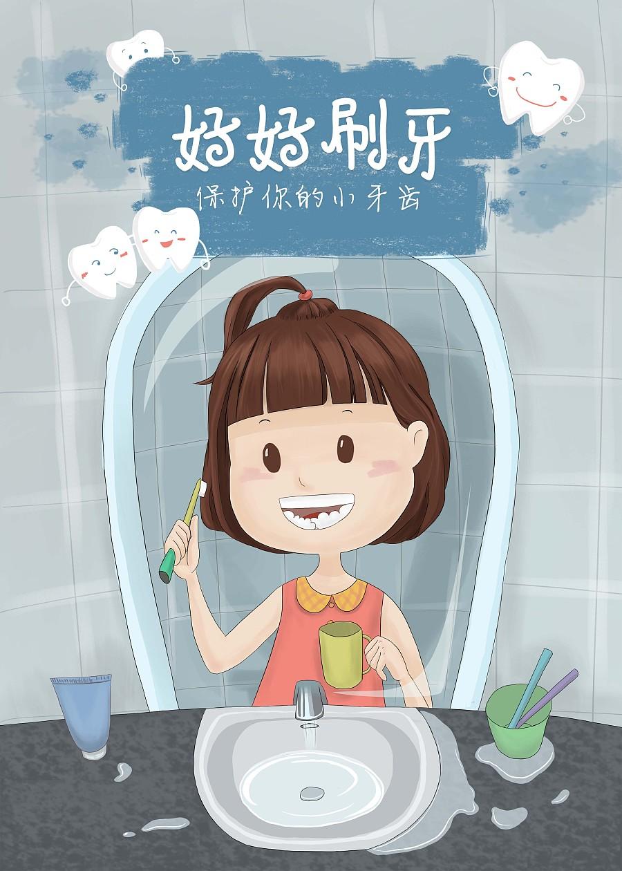 卡通刷牙手绘小海报 儿童插画 插画 sherry_liiiu