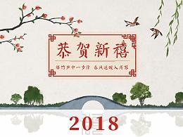 水墨中国风——竹间系列·2018狗年古风台历