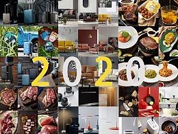2020部分作品合集 美食 化妆品 家具家纺类拍摄