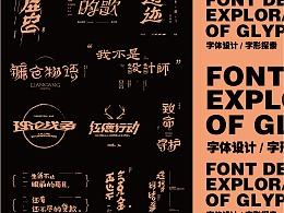 字体设计 / 字形探索