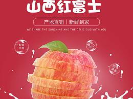 一组水果详情页