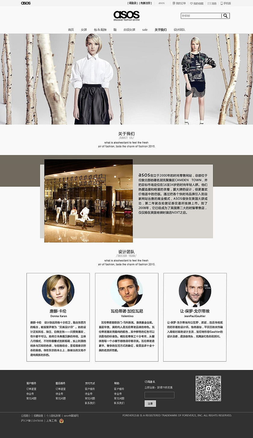 asos品牌服饰网站