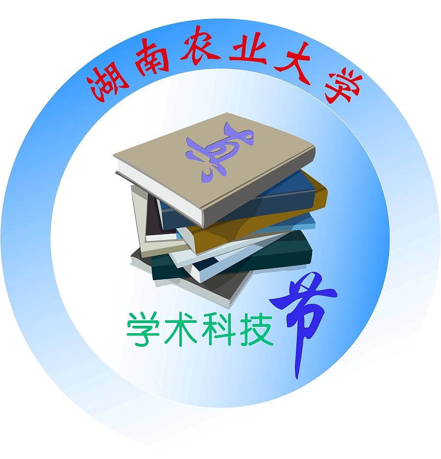 湖南农业大学学术科技节图标图片