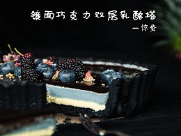 巧克力镜面双层乳酪塔