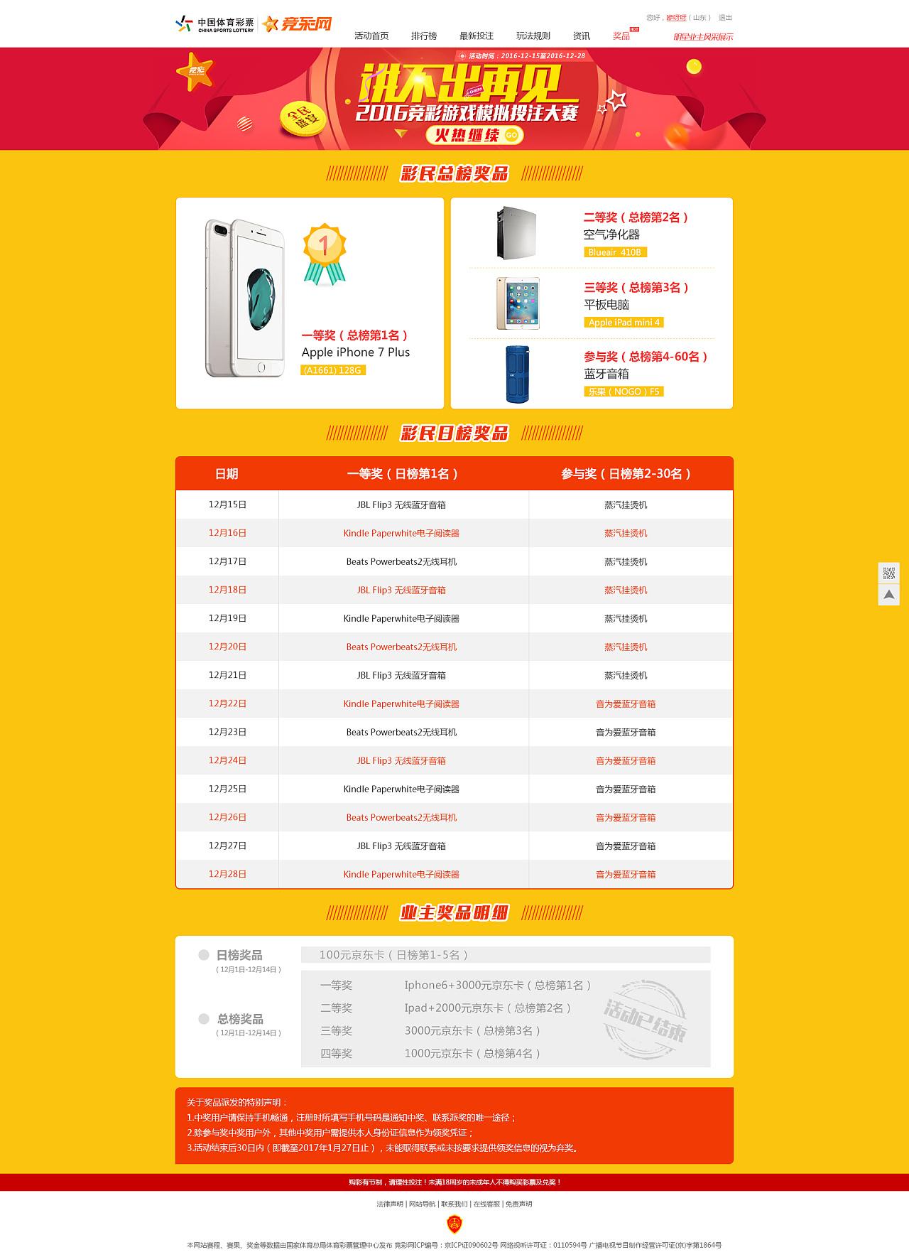 2016竞彩2期部分网页设计页面及app界面