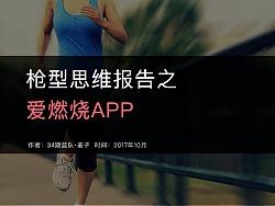 爱燃烧App点评——App点评100篇第76篇