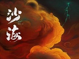 优酷网络剧盗墓笔记之《沙海》开播倒计时海报插画设计