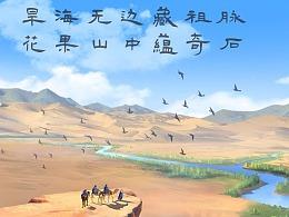 画说西游——花果山