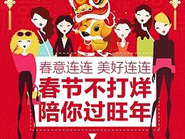 医美春节微信海报