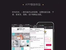 印刷类-H5购物页面设计