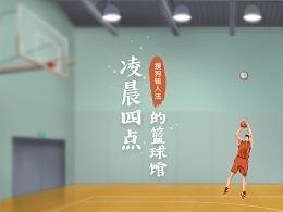 【搜狗输入法】凌晨四点的篮球馆