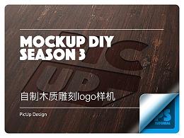 【自制样机教程】如何用Ps做一个木质雕刻效果的Logo样机