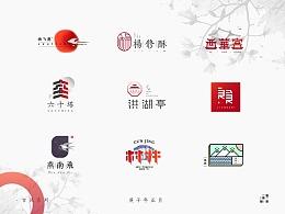 庚子年正月 | 品牌标志古风系列选集