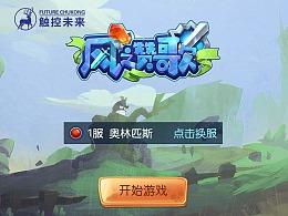 风之赞歌——游戏界面设计