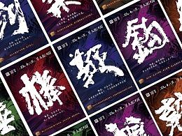 十八周年庆-十八兵器海报