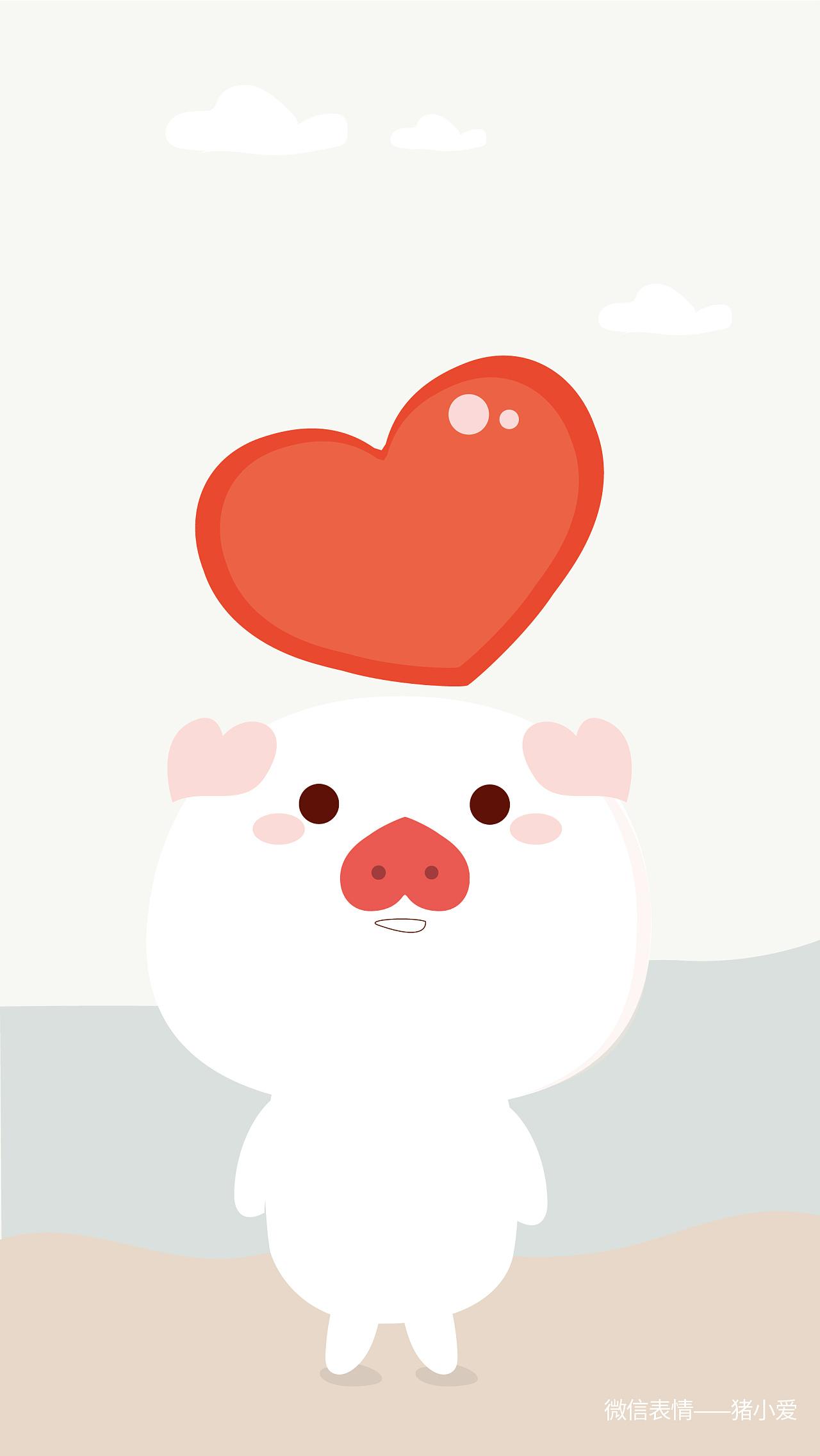 微信表情猪小爱猪年大吉猪表情可爱表情包不让你死的图片