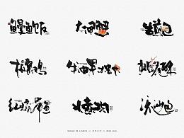 【2018/10】菜名系列