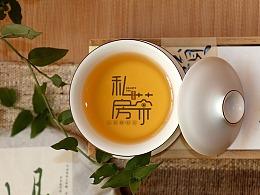 包装设计 | 私房茶