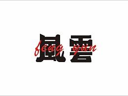 字体散集(2)