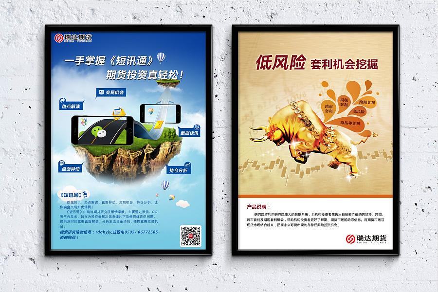 近期金融宣传页|DM/宣传单/平面广告|平面|xiam网店装修设计体会及总结图片