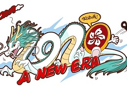 hello!2020