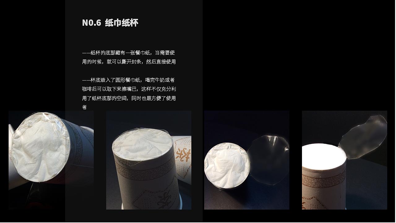 创意纸杯——设计发散图片