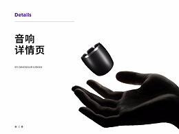 MINI Wireless Speaker PTH01蓝牙音响详情页视觉设计