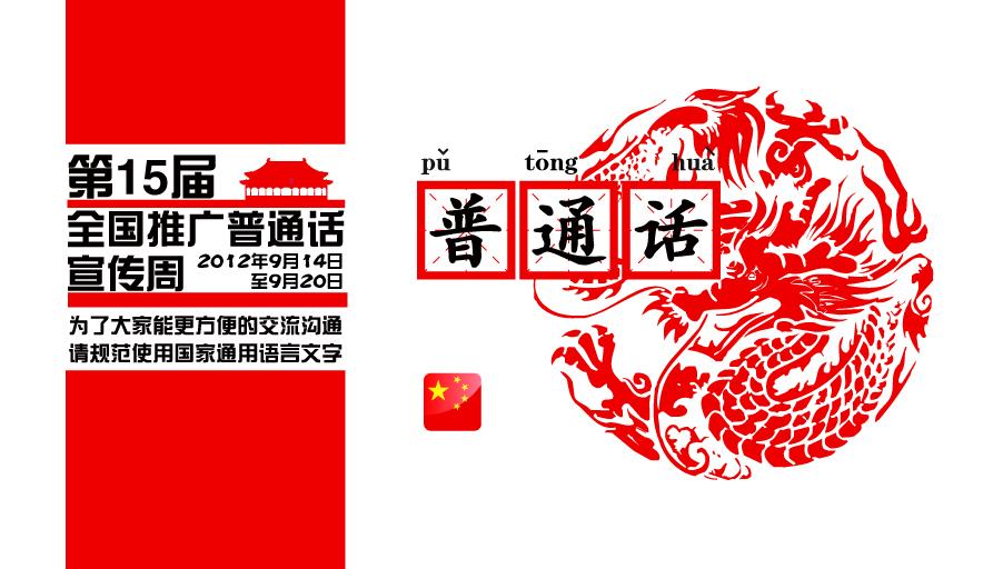 第15届全国推广普通话宣传周|平面|海报|ztower