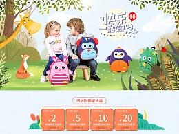 小虫家 儿童包包 首页 开学季 女王节 承接页 活动页