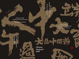 大过中国节·肆【自然造物】