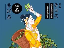 《民族.茶》08傣族普洱茶