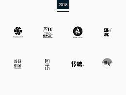 2018年度继续努力|品牌设计