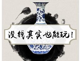 酉阳桃花源竞拍h5